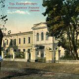 Екатеринодар. Александровское Реальное училище