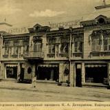 Екатеринодар. Оптово-розничный мануфактурный магазин К.А. Демержиева