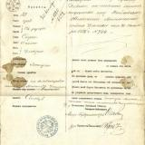 От начальника Кубанской области Билет, 12 ноября 1876 года