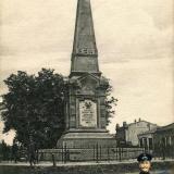 Екатеринодар. Памятник Кубанскому войску 1900 лет его существования