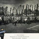 1919 год. Поминальные мероприятия по генералу Л.Г. Корнилову