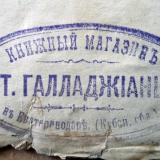 Екатеринодар. Печать магазина Галладжианц П.Т.