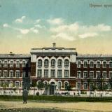 Екатеринодар. №6. Первая мужская гимназия