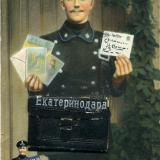 Екатеринодар. Изд. Kampel, около 1916 года
