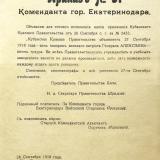 Екатеринодар. Приказ № 31 Коменданта города.