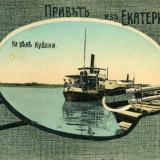 Привет из Екатеринодара. На реке Кубани