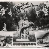 Привет из Краснодара №3