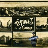 Краснодар. 1930-е годы, Издатель неизвестен, тип 1