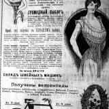 Екатеринодар. Реклама торгового дома М. Маликов и Г. Рудасов
