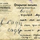 Розничное отделение Товарищества Мануфактур Бр. Тарасовых