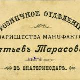 Розничное отделение товарищества мануфактур Братьев Тарасовых