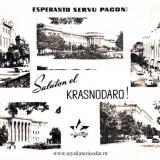 Краснодар. Самиздат. Эсперанто. Открытка изготовлена с использований фото В. Внукова