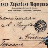 Екатеринодар. Шертцингер Франц Карлович, 1913 год