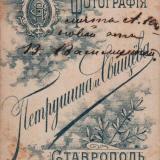 Ставрополь на Кубани. Петрушин и Свищев