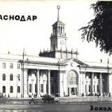 """Краснодар. Лицевая сторона обложки набора открыток """"Виды г. Краснодара"""". Вокзал"""