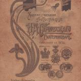 Сумовский Иван Антонович. Тип В