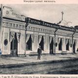 Екатеринодар. Мануфактурный магазин товарищества М.Л. Шоршорова.