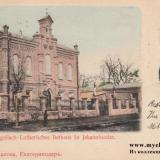 Лютеранская церковь в Екатеринодаре