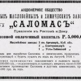 "Екатеринодар. Акционерное общество ""Саломас"", 1914 год."