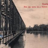 Екатеринодар. Железнодорожный мост на р. Кубань