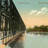 Екатеринодар. Железнодорожный мост, до 1917