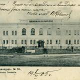 Екатеринодар. №16. Женская гимназия