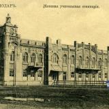 Екатеринодар, Женская учительская семинария, до 1917 года