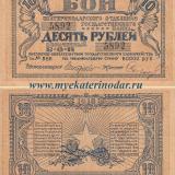 Екатеринодарское Отделение Государственного Банка. 10 руб.