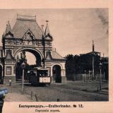 Екатеринодар. Городские ворота, около 1905 года