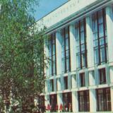 Краснодар. Кубанский государственный университет
