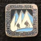 I Всесоюзный слет горных туристов. Кубань-1974