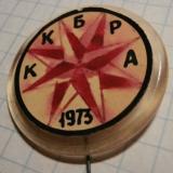 Значок ККБРА, 1973 год