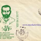Конверт. 85 лет со дня рождения Моса Шовгенова. Тип 1. 8 мая 1961 года
