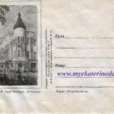 """Конверт. Гостиница """"Кубань"""", 1955 год"""