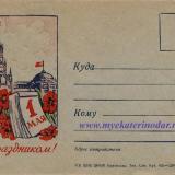 Конверт. С праздником 1 мая. 1957 год.