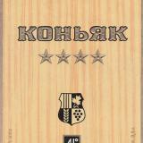 """1965-1979 гг. """"Росглаввино"""""""