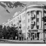 Краснодар. Жилой дом на углу улиц Красной и Комсомольской, 1959 год.