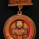 Краснодар. 120-летие Краснодарского краевого медицинского колледжа, 1999 год