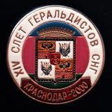 2000 год. Краснодар. XIV слет геральдистов СНГ.