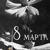 Краснодар. 8 МАРТА