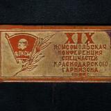 Краснодар. 19-я комсомольская конференция спецчастей краснодарского гарнизона, 1989 год