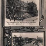 Краснодар. Открытка 1933 год