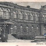 Краснодар. 1940 год. Дворец пионеров