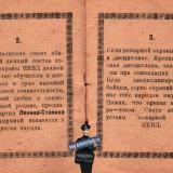Краснодар. 1942 год. Пямятка бойца пожарной охраны УНКВД, стр. 04 - 05