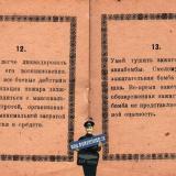 Краснодар. 1942 год. Пямятка бойца пожарной охраны УНКВД, стр. 14 - 15