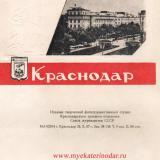 "Обложка комплекта открыток ""Краснодар"", 1967 год."