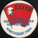 Краснодар. 1989 год. 38-я городская комсомольская конференция