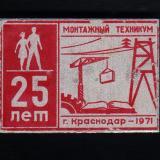 Краснодар. 25 лет Монтажному техникуму, 1971 год (тип 3)