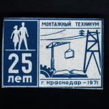 Краснодар. 25 лет Монтажному техникуму, 1971 год (тип 1)