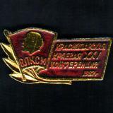Краснодар. 25-я краевая комсомольская конференция, 1987 год